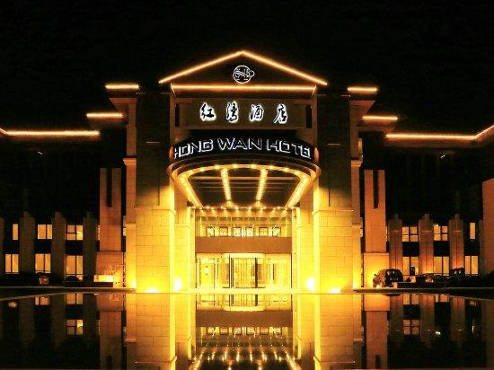 河北省西柏坡红湾大酒店